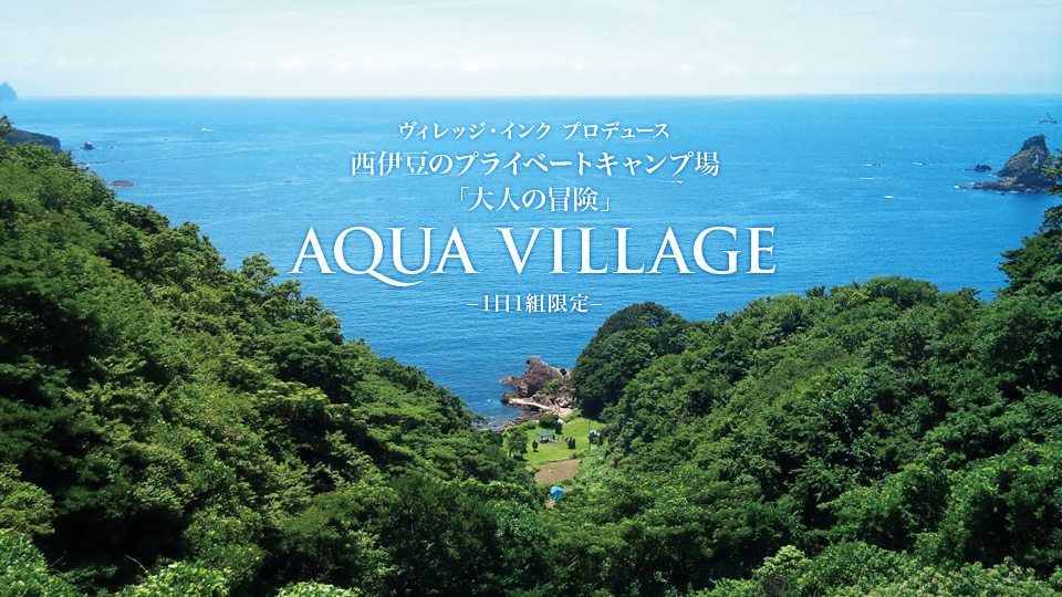 AQUA VILLAGE(アクア・ビレッジ)