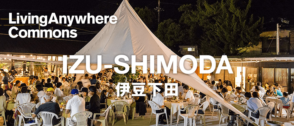 Living Anywhere Commons 伊豆下田