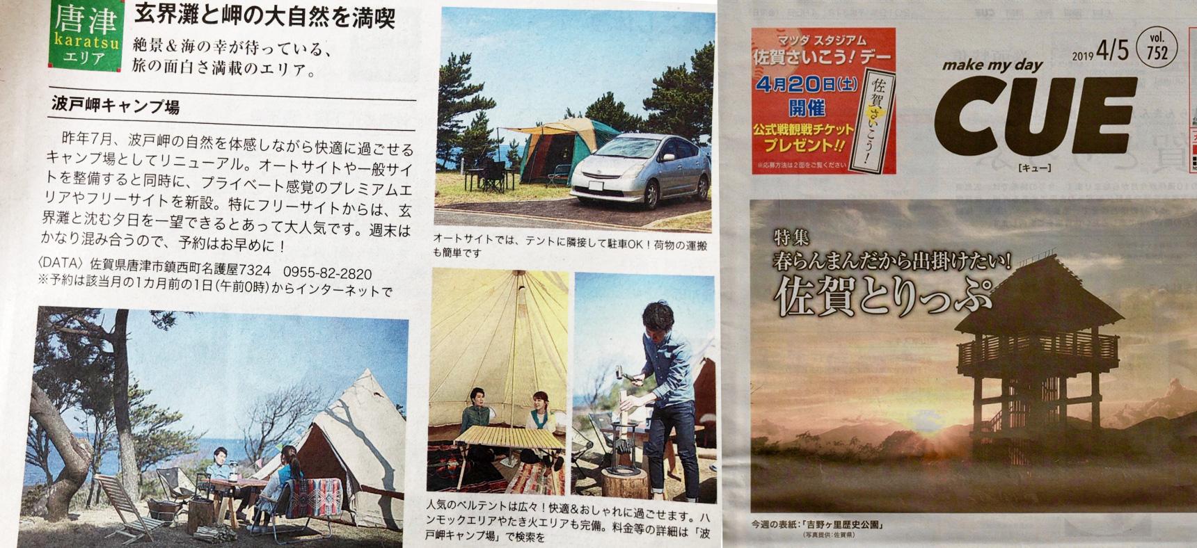 8ef072a5adf 中国新聞社さん発行、広島を中心として配られているフリーペーパー「CUE」にて、 佐賀特集という事で波戸岬キャンプ場を取り上げていただきました。